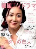 もっと知りたい!韓国TVドラマ 31