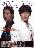 韓国ドラマ公式ガイドブック カインとアベル 上巻