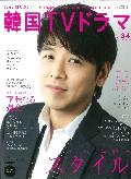 もっと知りたい!韓国TVドラマ 34
