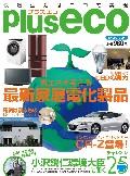 Plus eco プラスエコ