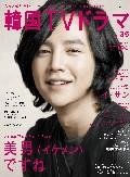 もっと知りたい!韓国TVドラマ 36