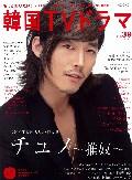 もっと知りたい!韓国TVドラマ 39