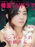 もっと知りたい!韓国TVドラマ 40