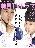 もっと知りたい!韓国TVドラマ 42