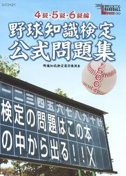 野球知識検定公式問題集4級・5級・6級編