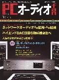 PCオーディオfan 5
