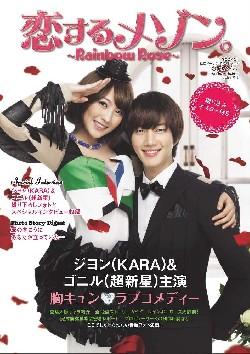 韓国ドラマ公式ガイドブック 恋するメゾン。~Rainbow Rose~