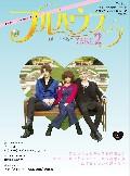 韓国ドラマ公式ガイドブック フルハウスTAKE2