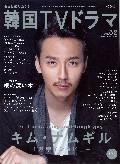 もっと知りたい!韓国TVドラマ 52