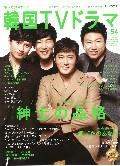 もっと知りたい!韓国TVドラマ 54