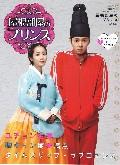 韓国ドラマ公式ガイドブック 屋根部屋のプリンス