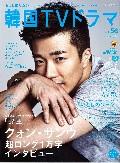 もっと知りたい!韓国TVドラマ 56
