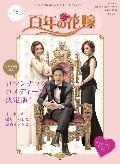 韓国ドラマ公式ガイドブック 百年の花嫁