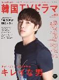 もっと知りたい!韓国TVドラマ 63