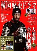 もっと知りたい!韓国歴史ドラマ 1