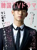 もっと知りたい!韓国TVドラマ 66