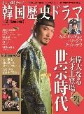もっと知りたい!韓国歴史ドラマ 2