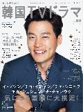 もっと知りたい!韓国TVドラマ 68