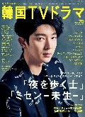 もっと知りたい!韓国TVドラマ 70