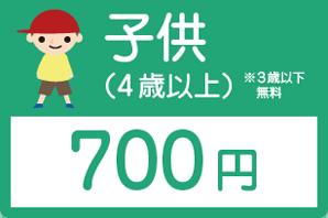 子ども(4歳以上)700円