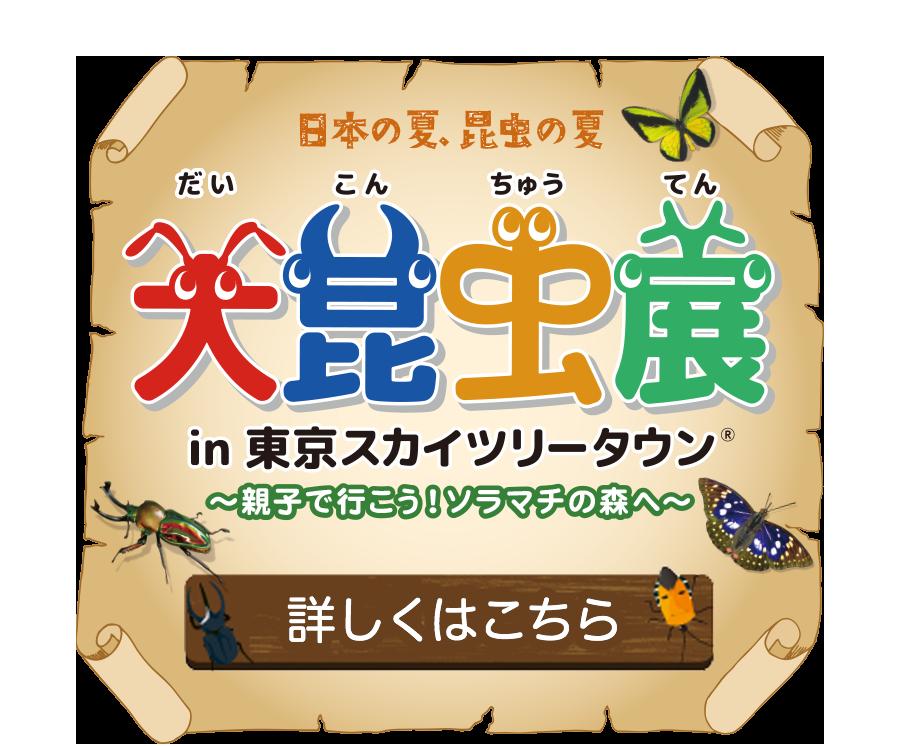 大昆虫展 in 東京スカイツリータウン® ~昆虫から人間は何を生ぶか~