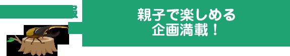 夏休み期の定番イベント『大昆虫展』ーー東京スカイツリータウンを会場に、今年も開催します。