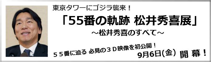 松井秀喜展