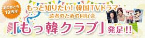 もっと知りたい!韓国TVドラマ 創刊10周年キャンペーン!