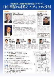 公益財団法人新聞通信調査会主催シンポジウム