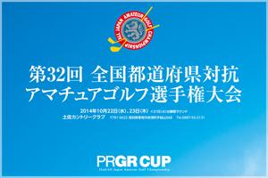 2014-PRGR-CUP-バナー-300x200