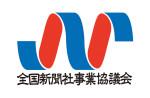 全国新聞社事業協議会ロゴ