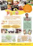 「弁当の日」応援プロジェクトがキッズデザイン賞 子供たちの生きる力を育てる取り組み評価 画像1