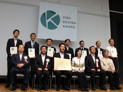 キッズデザイン受賞者集合
