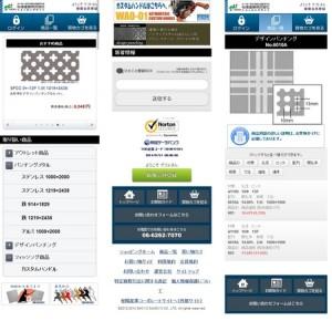 スマートフォン版イメージ:左と中はトップページ、右はタータンチェック柄商品を表示した例