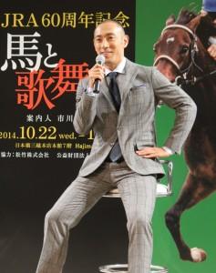 「馬と歌舞伎」をテーマにトークショーを行った市川海老蔵