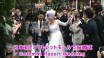 일본 첫 아울렛 쇼핑몰에서 결혼식 Gotemba Resort Wedding