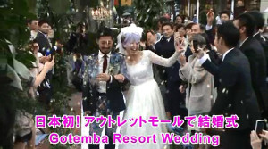 Gotemba Resort Wedding
