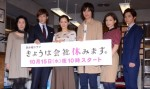 """綾瀬はるか主演、「きょうは会社休みます。」制作発表  """"こじらせ女子""""に共感「応援したくなる」"""