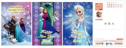 アナ雪の3D年賀はがき  郵便局限定で販売 画像1