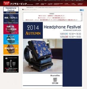画像:【イベント】「秋のヘッドフォン祭2014」が明日25日より2日間開催