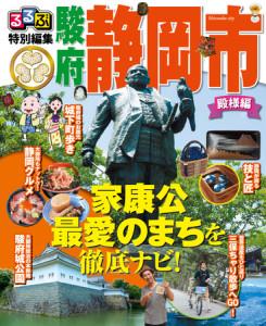 画像:「るるぶ特別編集号 静岡市(家康公版)」を発行しました!