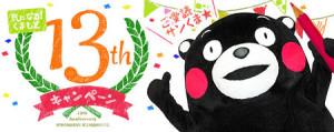 画像:★熊本県広報課メールマガジン13周年キャンペーン!!★