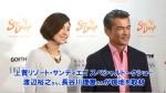 上質リゾート・サンディエゴ スペシャルトークショー 渡辺裕之さん、長谷川理恵さんが現地を取材