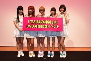 画像:でんぱ組.inc、今年の一文字を発表 相沢梨紗「愛情のお返しを」
