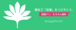 画像:匿名で思い切り「自慢」をつぶやいてみよう! ウェブサービス「ブラッガーツ」登場