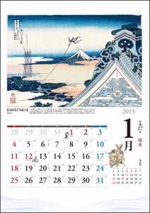 3年でコンプリート!葛飾北斎「冨嶽三十六景【北斎浮世絵】原寸カレンダー」 画像1