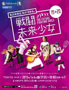 画像:TOKYO MXが1月から新番組「戦闘未来少女19→20」