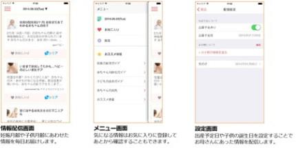 NTTレゾナント iPhoneアプリ「mama:Q(ママ:キュー)」