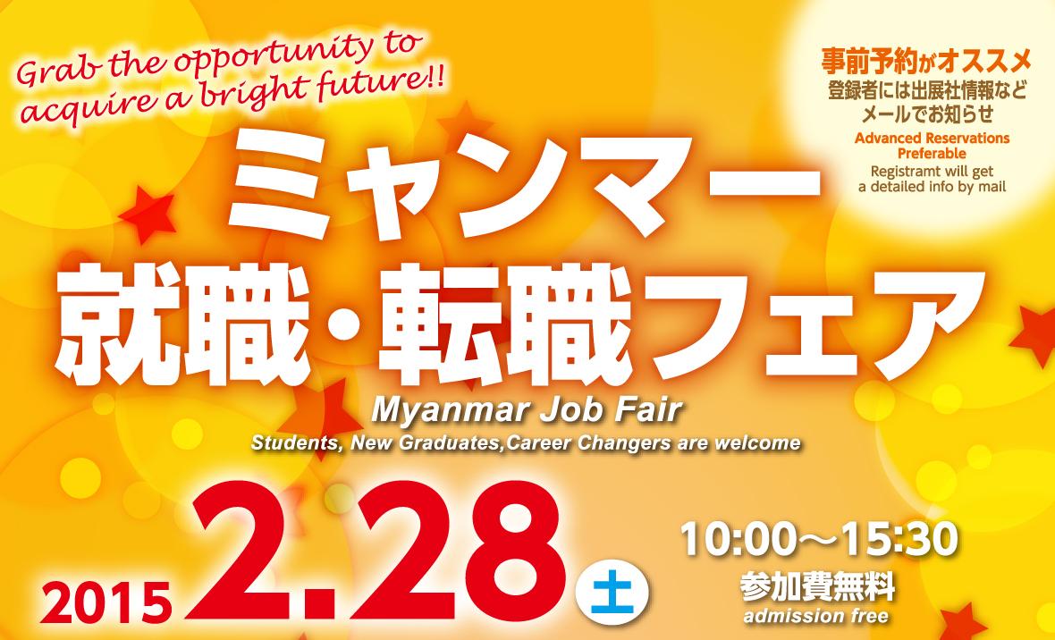 2015-01-22_mya-fair-ban