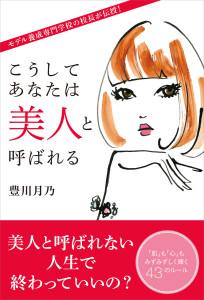 """画像:新刊「こうしてあなたは美人と呼ばれる」  現役モデルが""""美""""のテクニックを伝授"""